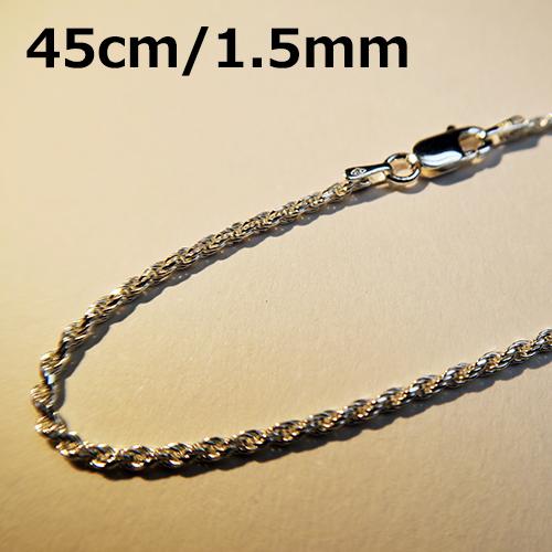 ハワイアンジュエリー 45cmカットロープチェーンSILVER925 45/2 hsfoc10252045
