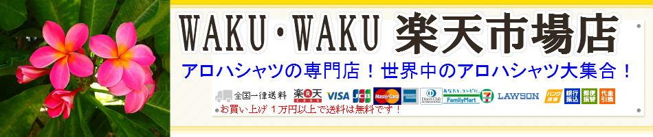 アロハシャツのWAKUWAKU楽天市場店:アロハシャツの専門店