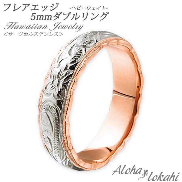 刻印無料 ハワイアンジュエリー 贈答品 リング ハワイアン ステンレス 指輪 サージカルステンレス ダブル ピンク マーケティング ローズゴールド カットアウト レディース プルメリア ホヌ スクロール