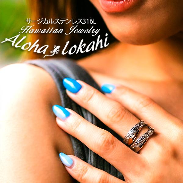 ハワイアンジュエリー ペアリング 刻印無料 指輪 ステンレス サージカルステンレス クロス スクロール プルメリア ローズゴールド ピンク シルバーカラー メンズ レディース ハワイアン