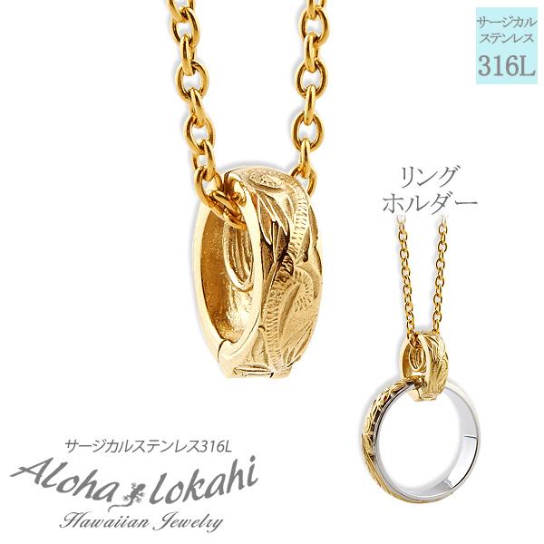 ハワイアンジュエリー ネックレス 指輪を ネックレスに 通す サージカルステンレス リングホルダー ハワイアン 世界の人気ブランド 指輪に添えてプレゼントできるお役立ちアイテム ステンレス ネックレスにする リング 在庫処分 レディース イエローゴールド 指輪 あずきチェーン付き 金属アレルギー対応 メンズ ノンアレルギー