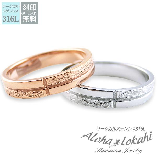 ハワイアンジュエリー ペアリング 刻印無料 指輪 ステンレス サージカルステンレス クロス スクロール ローズゴールド ピンク シルバーカラー メンズ レディース ハワイアン