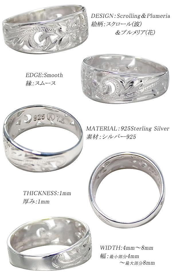 ハワイアンジュエリー ペアリング シルバー 刻印無料 指輪 手彫り 透かし スムースエッジ スクロール プルメリア メンズ レディース 偶数 ハワイアン