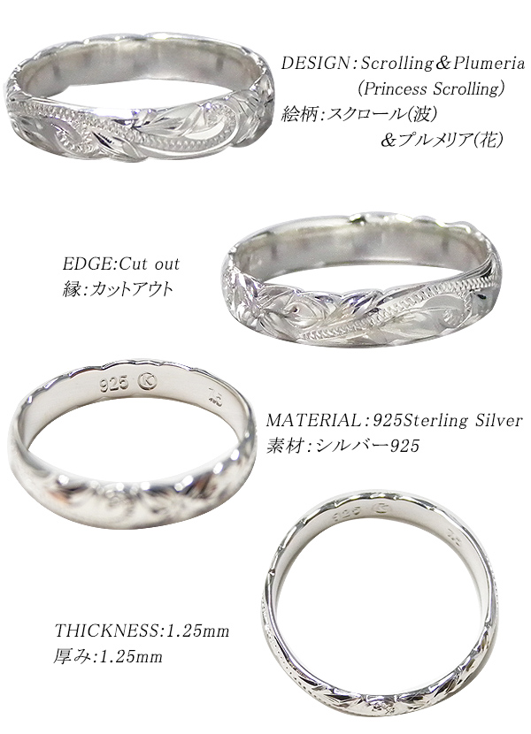 ハワイアンジュエリー ペアリング シルバー 刻印無料 指輪 手彫り カットアウト スクロール プルメリア メンズ レディース 偶数 ハワイアン