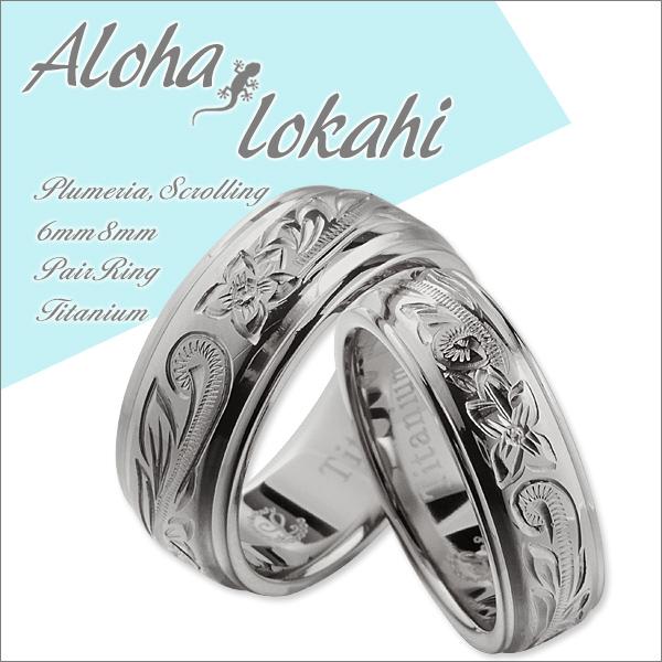 Aloha lokahi/アロハロカヒ ハワイアン チタンペアリング