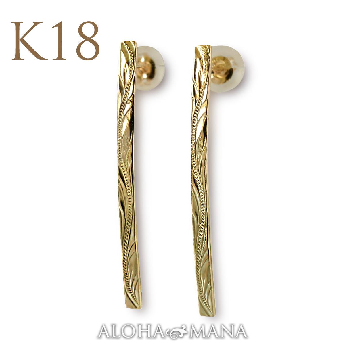 ピアス ハワイアンジュエリー レディース 女性 (K18 ゴールド 18金 18k) スクロール カーヴ バー ポストピアス イエローゴールド ape1387ae/