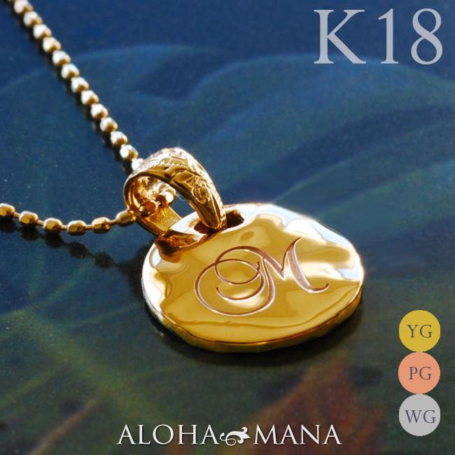 イニシャルネックレス レディース 女性 ハワイアンジュエリー イニシャル ラウンド ゴールド 文字刻印してあなただけのお守りに チェーン付きセット K18 18k 18金 イエロー ピンク ホワイト シンプル 華奢 刻印無料 apd1136g (K18チェーン付)