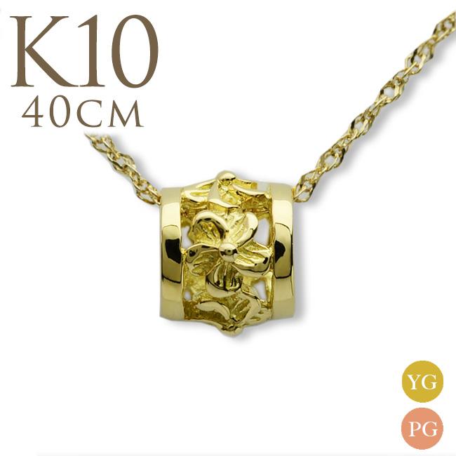 K10ゴールド [ギフト/プレゼント/ご褒美] K10の40cmスクリューチェーン付き ゴールドネックレス ハワイアンジュエリー ネックレス レディース 女性 プチ バレル K10 10金 華奢 チェーン付きセット シンプル ペンダント necklace gold apdo6491ch10 プレゼント ギフト バースデー 記念日 贈物 お勧め 通販 ゴールド