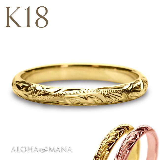 K18ゴールド 文字刻印無料 初回サイズ直し無料 ハワイアンジュエリー リング 付与 18金 指輪 レディース 女性 ショップ メンズ 男性 シルキー イエロー k18 ピンキーリング ピンク 華奢 k18リング k18ゴールド 幅2mm arig6521 ゴールドリング ゴールド