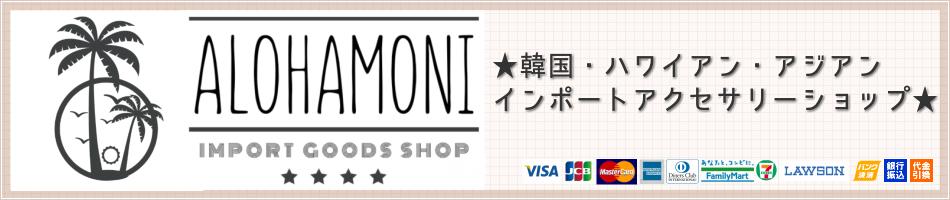 ALOHAMONI @海外輸入アクセサリー:韓国やハワイなどインポートアクセサリー・ファッションを扱っています♪