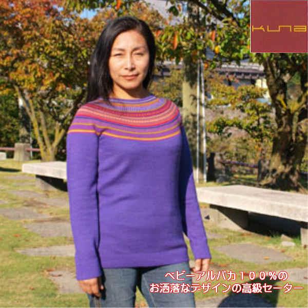 (送料無料)春物 アルパカの薄手セーター/ベビーアルパカ100%の高級セーター/極上の肌触りと暖かさ/素敵なナバホのデザイン/アルパカ製衣類のトップブランドKUNAの製品