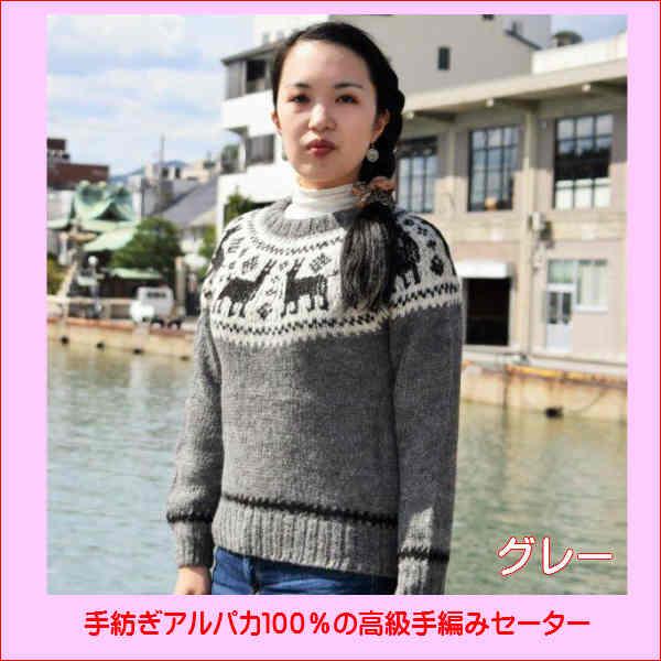 (送料無料)手紡ぎアルパカ100%の高級手編みセーター/手編みの素敵なデザインが魅力/レディース/選べる5色/軽くて暖かい