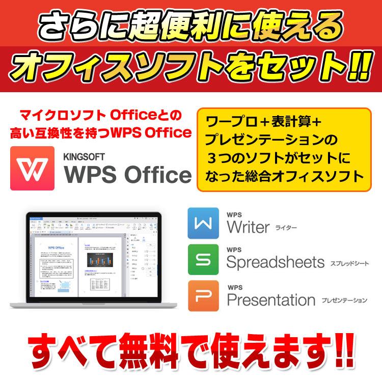 新品SSD240GB搭載 おまかせノートPC メモリ4GB DVDROM 14型以上 ワイド Windows10 64bit 無線LAN Office付き | ノートパソコン パソコン ノートパソコン  オフィス ノート パソコン SSD ノートPC note pc リフレッシュPC A4 おすすめ
