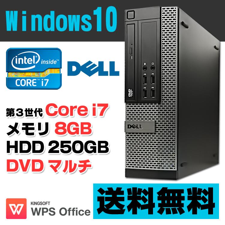 【中古】 DELL Optiplex 7010 SF デスクトップパソコン Corei7 3770 メモリ8GB HDD250GB DVDマルチ USB3.0 Windows10 Home 64bit Kingsoft WPS Office付き