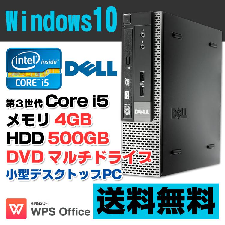 【4/1エントリーでP10倍】 【中古】 DELL Optiplex 7010 USFF デスクトップパソコン Corei5 3570s メモリ4GB HDD500GB DVDマルチ USB3.0 Windows10 Home 64bit Kingsoft WPS Office付き 軽量 小型