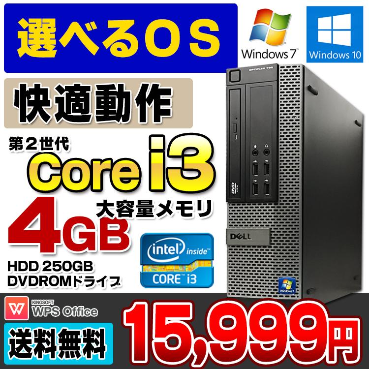 【4/1エントリーでP10倍】 デスクトップパソコン 中古パソコン 【選べるOS】 Windows10 Windows7 DELL Optiplex 790 SF Corei3 2100以上 メモリ4GB HDD250GB DVDROM Kingsoft WPS Office付き | 中古 パソコン オフィス Win10 リフレッシュPC デル 【中古】【送料無料】