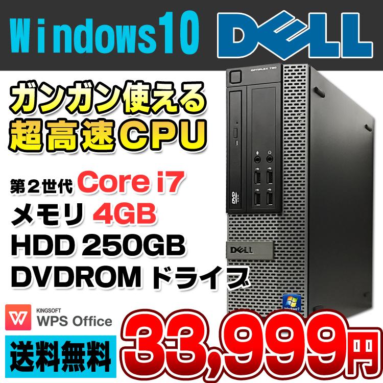 【中古】 DELL Optiplex 790 SF デスクトップパソコン Corei7 2600 メモリ4GB HDD250GB DVDROM Windows10 Home 64bit Kingsoft WPS Office付き 【あす楽対応】