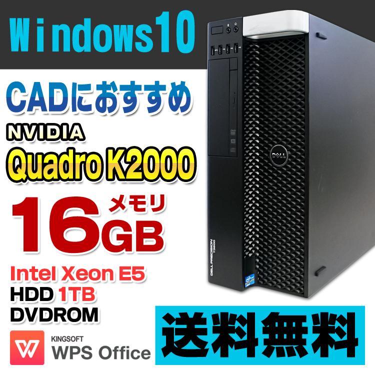 【中古】 DELL Precision T3600 デスクトップパソコン Xeon E5-1620 メモリ16GB HDD1TB DVDROM Quadro K2000 USB3.0 Windows10 Home 64bit Kingsoft WPS Office付き