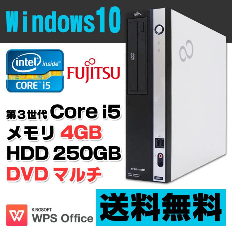 【中古】 富士通 ESPRIMO D752/F デスクトップパソコン Corei5 3470 メモリ4GB HDD250GB DVDマルチ Windows10 Home 64bit Kingsoft WPS Office付き