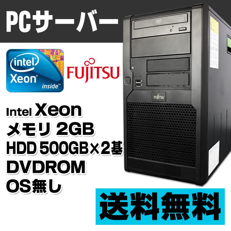 中古パソコン 送料無料 リフレッシュPC 安心サポート 数量限定 保証付き 中古 PCサーバ 富士通 PRIMERGY TX100 S1 Xeon E3110 メモリ2GB HDD500GB osなし デスクトップ PC 本体 在宅勤務 サーバー用pc OS無しモデル サーバーpc 本日限定 テレワーク デスクトップパソコン DVDROM 在宅ワーク 中古PC パソコン サーバー用パソコン