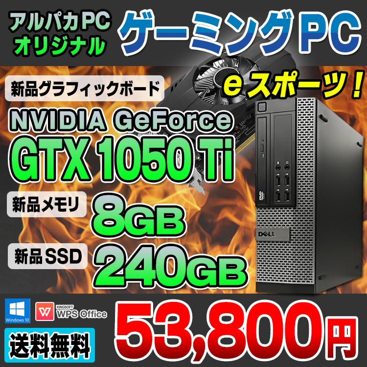 【4/1エントリーでP10倍】 【中古】 ゲーミングPC eスポーツ GeForce GTX 1050 Ti DELL Optiplexシリーズ デスクトップパソコン 第3世代 Corei5 新品メモリ8GB 新品SSD240GB DVDマルチ Windows10 Pro 64bit Office付き eSports e-Sports イースポーツ