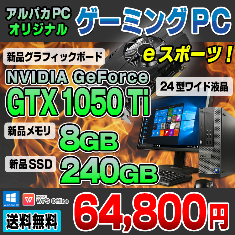 【4/1エントリーでP10倍】 【中古】 ゲーミングPC eスポーツ GeForce GT 1050 Ti DELL Optiplexシリーズ デスクトップパソコン 24型ワイド液晶セット 第3世代 Corei5 新品メモリ8GB 新品SSD240GB DVDマルチ Windows10 Pro 64bit Office付き eSports e-Sports イースポーツ