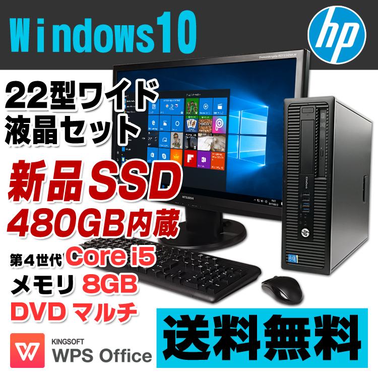 【4/1エントリーでP10倍】 【中古】 新品SSD480GB メモリ8GB搭載 HP EliteDesk 800 G1 SF デスクトップパソコン 22型ワイド液晶セット Corei5 4570 DVDマルチ USB3.0 Windows10 Pro 64bit Kingsoft WPS Office付き 新品キーボード&マウス付属