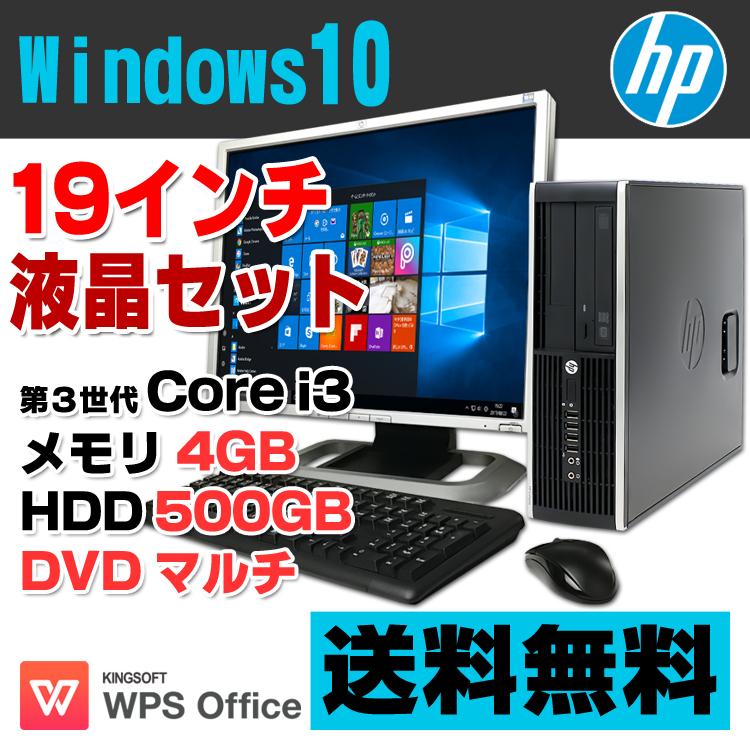【中古】 HP Compaq Elite 8300 SF デスクトップパソコン 19型液晶セット Corei3 3220 メモリ4GB HDD500GB DVDマルチ USB3.0 Windows10 Home 64bit Kingsoft WPS Office付き 新品キーボード&マウス付属