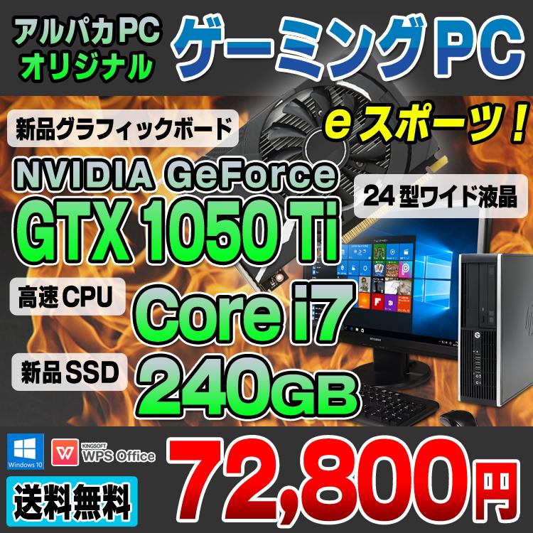 【4/1エントリーでP10倍】 【中古】 ゲーミングPC eスポーツ GeForce GTX 1050 Ti 新品SSD240GB搭載 HP Compaq Elite 8300 SF デスクトップパソコン 24型液晶セット Corei7 3770 メモリ8GB DVDマルチ USB3.0 Windows10 Pro 64bit Kingsoft WPS Office付き eSports e-Sports