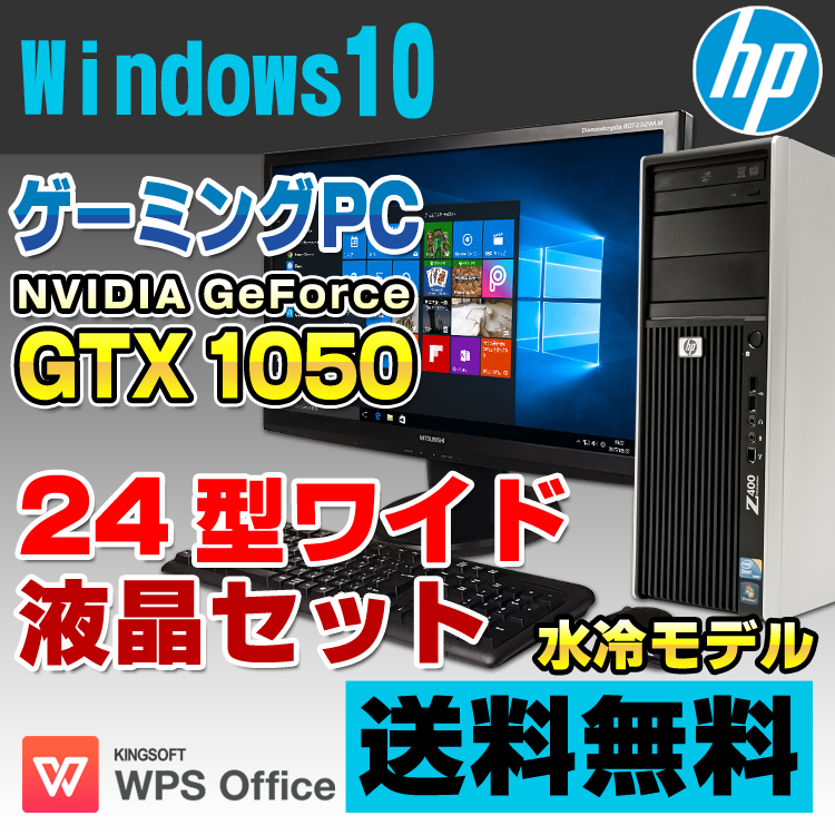 【中古】 水冷モデル HP Z400 Workstation ゲーミングPC デスクトップパソコン 24型ワイド液晶セット Xeon W3520 メモリ8GB HDD1TB DVDマルチ GeForce GTX 1050 Windows10 Home 64bit Kingsoft WPS Office付き 新品キーボード&マウス付属
