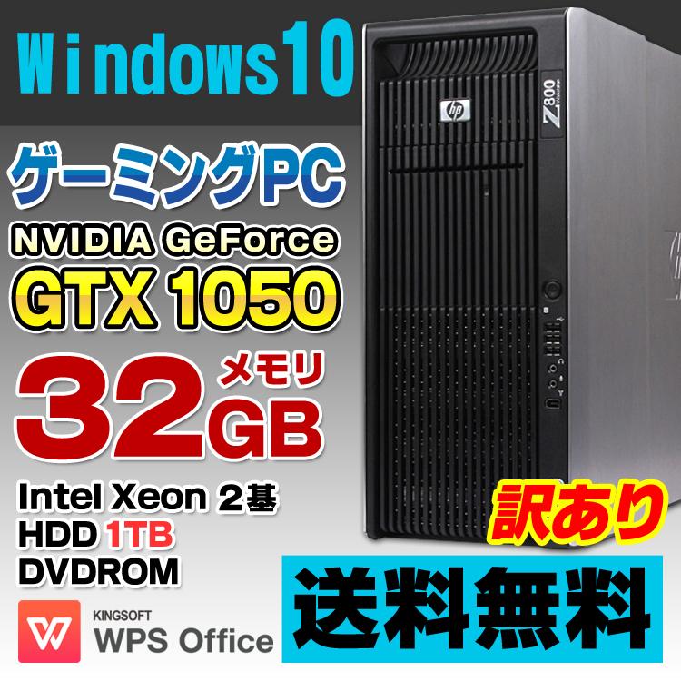 【中古】【訳あり】 HP Z800 Workstation ゲーミングPC デスクトップパソコン Xeon E5620(2基) メモリ32GB HDD1TB DVDROM GeForce GTX 1050 Windows10 Pro 64bit Kingsoft WPS Office付き