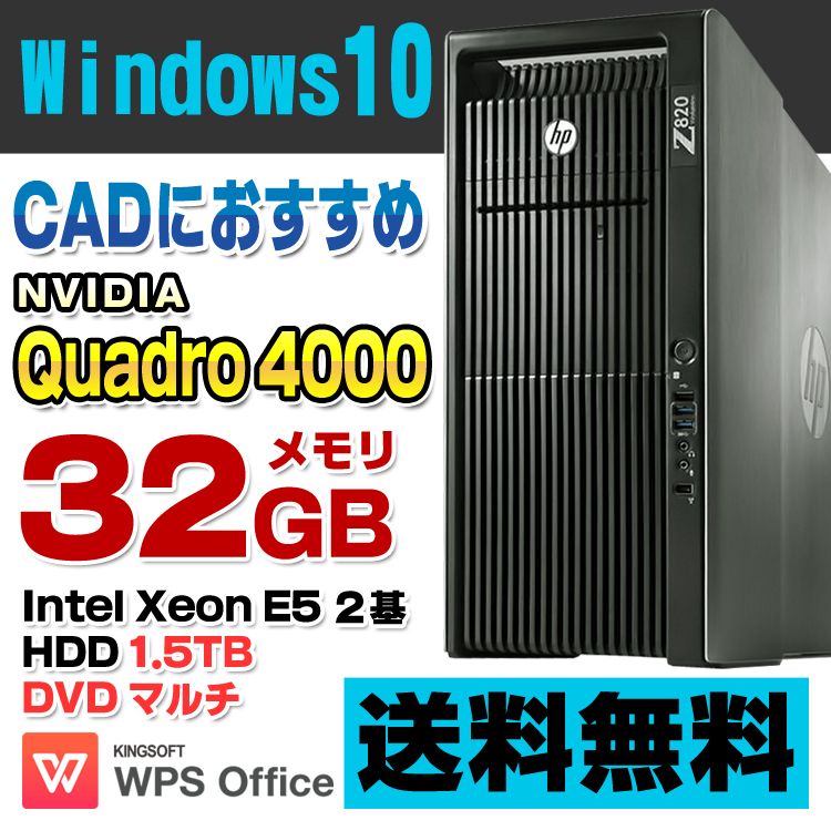 【中古】 HP Z820 Workstation デスクトップパソコン Xeon E5-2687W(2基) メモリ32GB HDD1.5TB DVDマルチ Quadro 4000 Windows10 Pro 64bit Kingsoft WPS Office付き