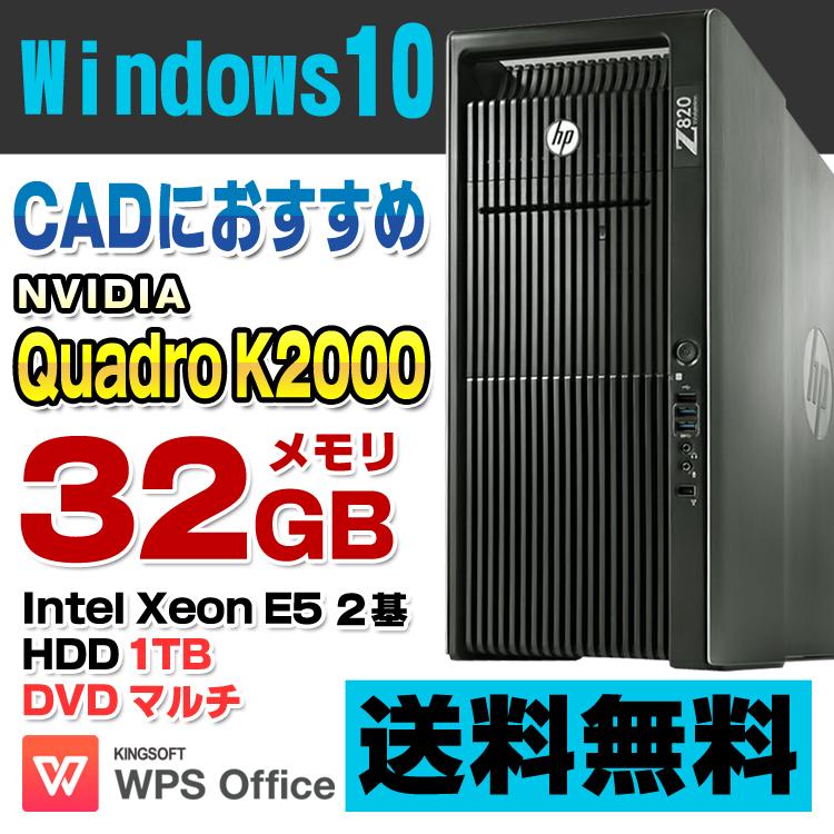 【中古】【訳あり】 HP Z820 Workstation デスクトップパソコン Xeon E5-2687W(2基) メモリ32GB HDD1TB DVDマルチ Quadro K2000 Windows10 Pro 64bit Kingsoft WPS Office付き