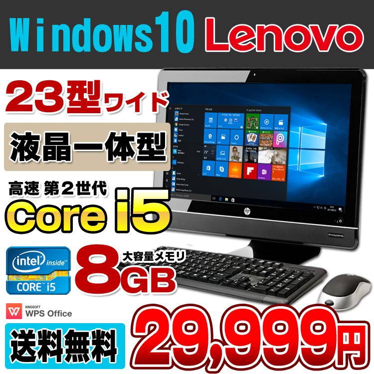 【4/1エントリーでP10倍】 【中古】 HP Compaq 8200 Elite All-in-One デスクトップパソコン 23型ワイド液晶一体型 Corei5 2400S メモリ8GB HDD250GB DVDROM 解像度1920×1080 フルHD 無線LAN Bluetooth Webカメラ Windows10 Pro 64bit Kingsoft WPS Office付き