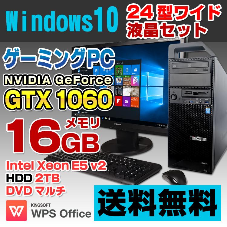 【中古】 Lenovo ThinkStation S30 ゲーミングPC デスクトップパソコン 24型ワイド液晶セット Xeon E5-1620v2 メモリ16GB HDD2TB DVDマルチ GeForce GTX 1060-3GB USB3.0 Windows10 Pro 64bit Kingsoft WPS Office付き 新品キーボード&マウス付属