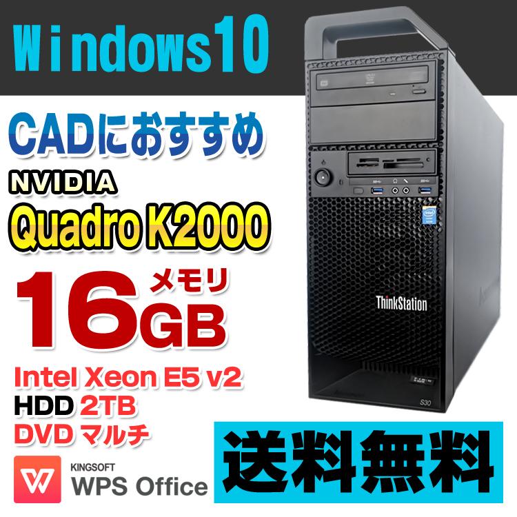 【中古】 Lenovo ThinkStation S30 デスクトップパソコン Xeon E5-1620v2 メモリ16GB HDD2TB DVDマルチ Quadro K2000 USB3.0 Windows10 Pro 64bit Kingsoft WPS Office付き