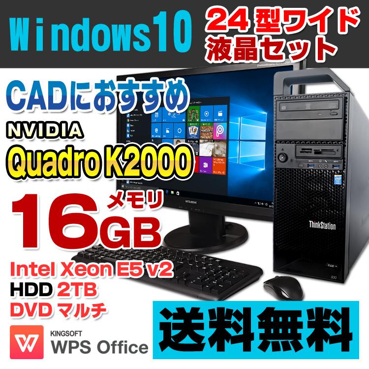 【中古】 Lenovo ThinkStation S30 デスクトップパソコン 24型ワイド液晶セット Xeon E5-1620v2 メモリ16GB HDD2TB DVDマルチ Quadro K2000 USB3.0 Windows10 Pro 64bit Kingsoft WPS Office付き 新品キーボード&マウス付属
