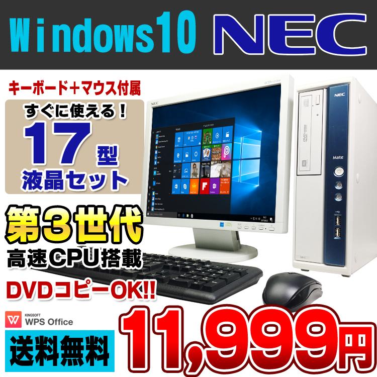 【4/1エントリーでP10倍】 デスクトップパソコン 中古パソコン 17型液晶セット NEC Mate MK29R/B-G 第3世代 Pentium G2020 メモリ2GB HDD250GB DVDマルチ Windows10 Pro 64bit Kingsoft WPS Office付き   中古 パソコン desktop デスク Win10 リフレッシュPC 【送料無料】