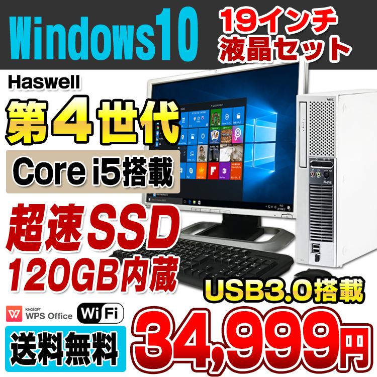 【中古】 NEC Mate MK32M/E-G デスクトップパソコン 19型液晶セット Corei5 4570 メモリ4GB SSD120GB DVDマルチ USB3.0 Windows10 Pro 64bit Kingsoft WPS Office付き 新品キーボード&マウス付属