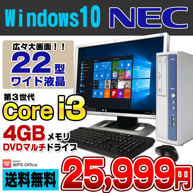 【中古】 NEC Mate MK33L/B-F デスクトップパソコン 22型液晶セット Corei3 3220 メモリ4GB HDD250GB DVDマルチ USB3.0 Windows10 Home 64bit Kingsoft WPS Office付き 新品キーボード&マウス付属