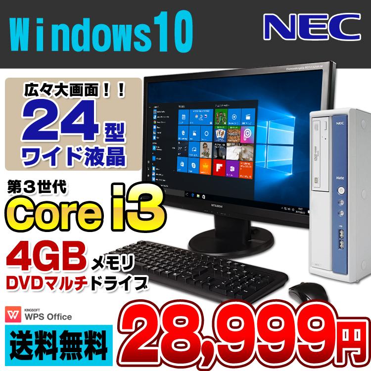 【中古】 NEC Mate MK33L/B-F デスクトップパソコン 24型液晶セット Corei3 3220 メモリ4GB HDD250GB DVDマルチ USB3.0 Windows10 Home 64bit Kingsoft WPS Office付き 新品キーボード&マウス付属