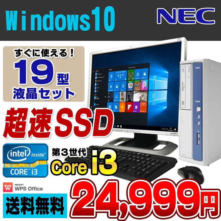 【中古】 NEC Mate MK33L/B-F デスクトップパソコン 19型液晶セット Corei3 3220 メモリ4GB SSD120GB DVDマルチ USB3.0 Windows10 Home 64bit Kingsoft WPS Office付き 新品キーボード&マウス付属