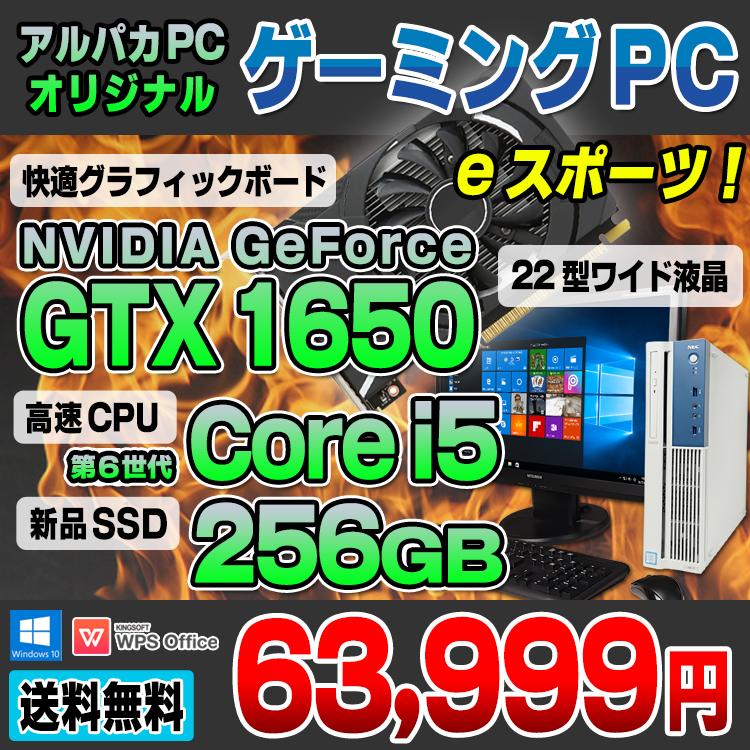 <title>中古パソコン 送料無料 リフレッシュPC 安心サポート 保証付き 中古 ゲーミングPC eスポーツ GeForce GTX 1650 SSD256GB メモリ8GB NEC Mate 購入 MK32M B-P デスクトップパソコン 22 液晶セット 第6世代 Corei5 6500 USB3.0 Windows10 Pro 64bit Office キーボード マウス パソコン pc ゲーミングパソコン ウインドウズ10 ゲームパソコン</title>