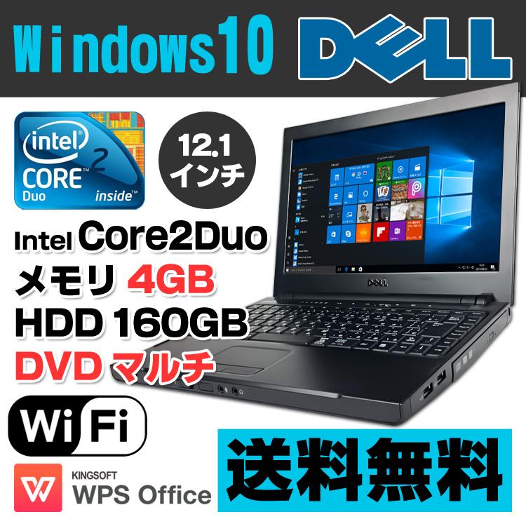 【4/1エントリーでP10倍】 【中古】 DELL Vostro 1220 12.1型ワイド ノートパソコン Core2Duo P8600 メモリ4GB HDD160GB DVDマルチ 無線LAN Windows10 Home 64bit Kingsoft WPS Office付き 軽量