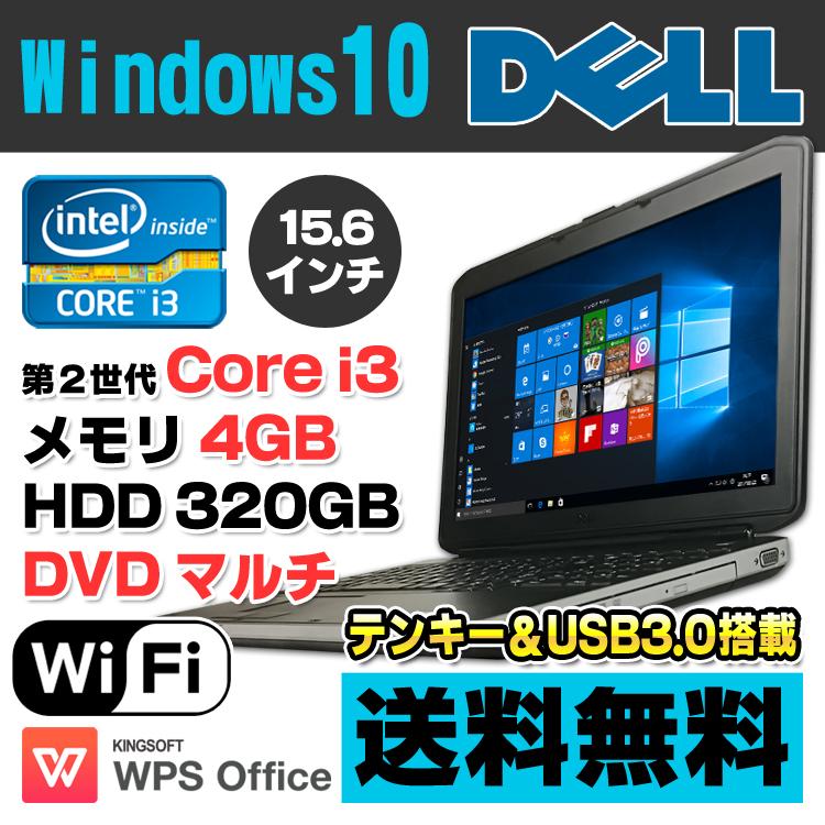 DELL Latitude E5530 Core i3 2328M メモリ4GB HDD320GB DVDマルチ 15.6インチ USB3.0 テンキー 無線LAN Windows10 Home 64bit Office付き   中古ノートパソコン 中古パソコン ノートパソコン 中古 ノート パソコン Corei3 ノートPC リフレッシュPC 15.6型 A4 デル 【中古】