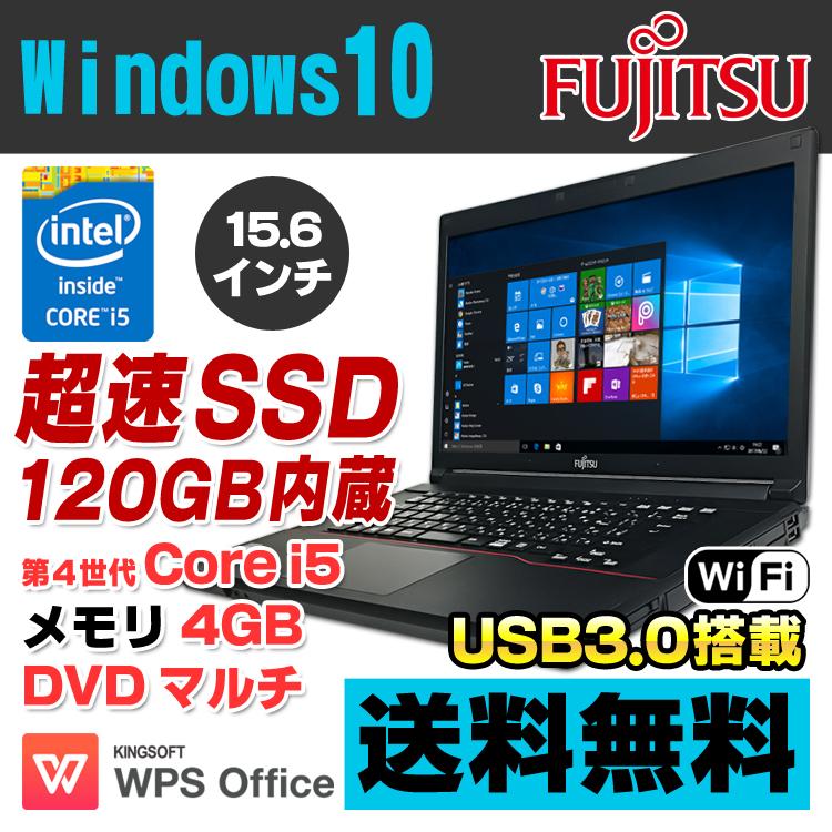富士通 LIFEBOOK A574/H 第4世代 Core i5 4300M メモリ4GB SSD120GB DVDマルチ 15.6インチ USB3.0 無線LAN Windows10 Home 64bit Office付き | 中古ノートパソコン 中古パソコン ノートパソコン 中古 パソコン SSD Corei5 ノートPC リフレッシュPC 15.6型 ワイド A4 【中古】