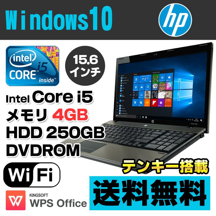 HP ProBook 4520s Core i5 560M メモリ4GB HDD250GB DVDROM 15.6インチ テンキー 無線LAN Windows10 Home 64bit Office付き | 中古ノートパソコン 中古パソコン ノートパソコン パソコン Corei5 ノートPC リフレッシュPC 15.6型 ワイド A4 ヒューレット・パッカード 【中古】