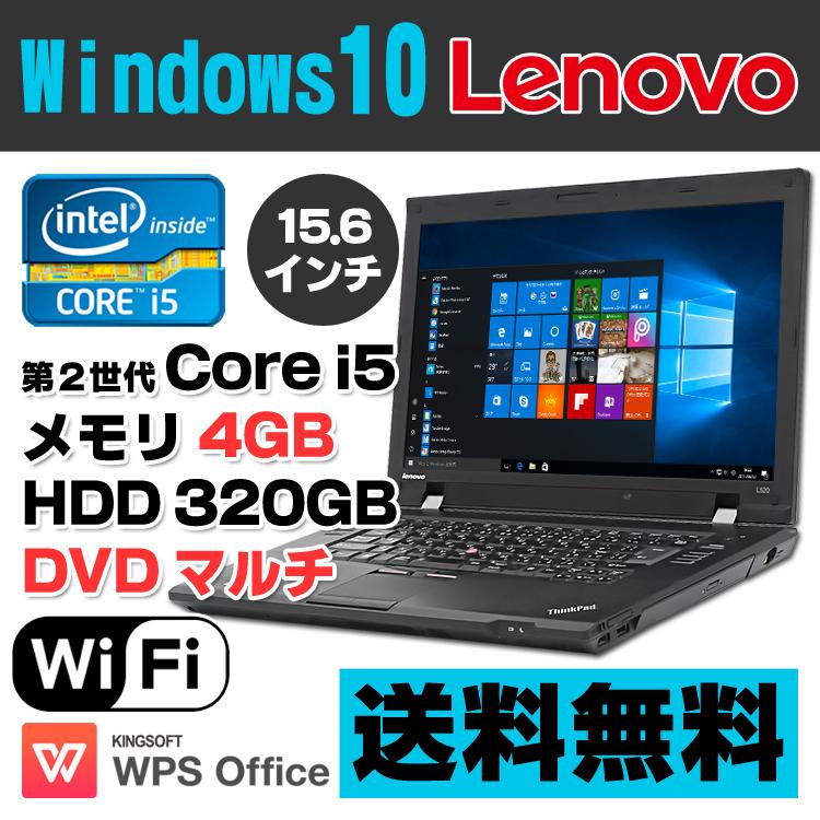 【中古】 Lenovo ThinkPad L520 15.6型ワイド ノートパソコン Corei5 2520M メモリ4GB HDD320GB DVDマルチ 無線LAN Windows10 Home 64bit Kingsoft WPS Office付き