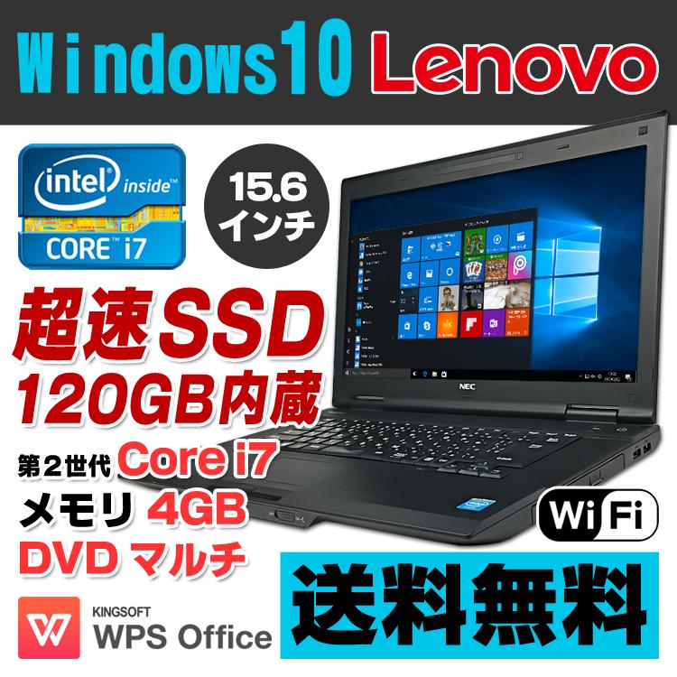 Lenovo ThinkPad L520 Core i7 2640M メモリ4GB SSD120GB DVDマルチ 15.6型 無線LAN Windows10 Home 64bit Office付き   中古ノートパソコン 中古パソコン ノートパソコン 中古 パソコン SSD Corei7 ノートPC リフレッシュPC 15.6型 ワイド A4 レノボ シンクパッド 【中古】