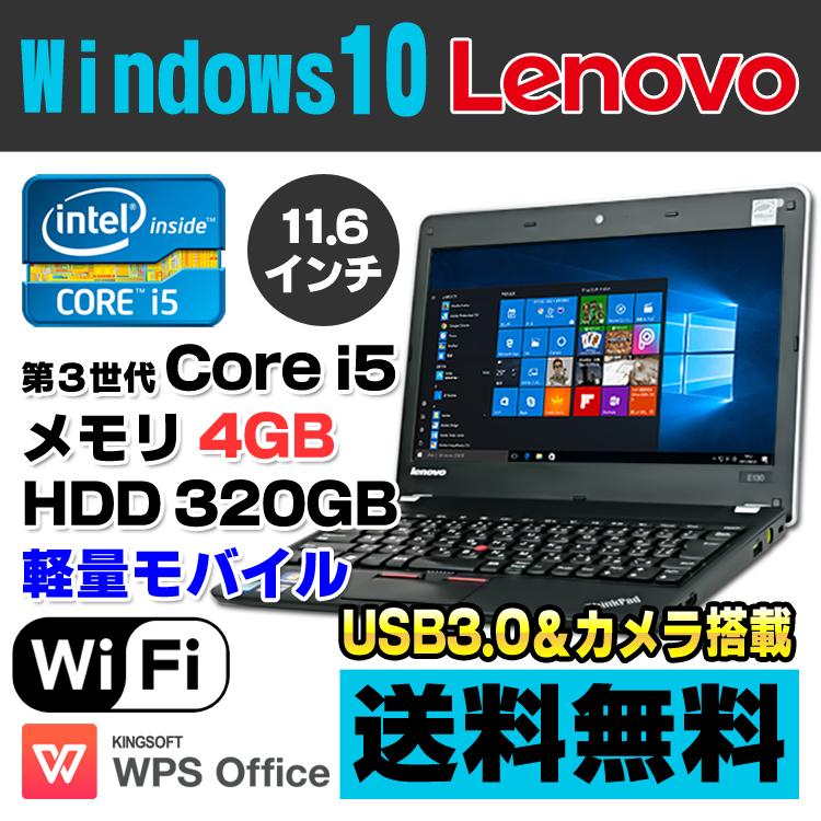 【4/1エントリーでP10倍】 【中古】 Lenovo ThinkPad Edge E130 11.6型ワイド ノートパソコン Core i5 3337U メモリ4GB HDD320GB USB3.0 無線LAN Bluetooth Webカメラ Windows10 Pro 64bit Kingsoft WPS Office付き